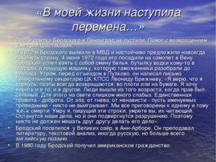«В моей жизни наступила перемена…» После ссылки Бродского в Ленинград не пуст