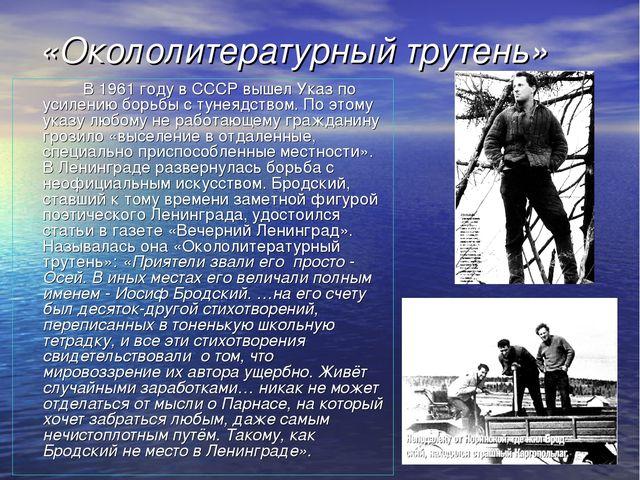 «Окололитературный трутень» В 1961 году в СССР вышел Указ по усилению борьб...
