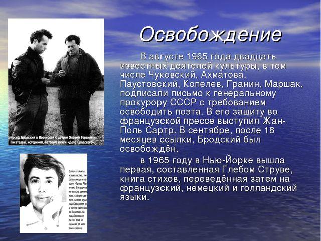 Освобождение В августе 1965 года двадцать известных деятелей культуры, в то...