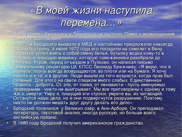 «В моей жизни наступила перемена…» После ссылки Бродского в Ленинград не пуст...