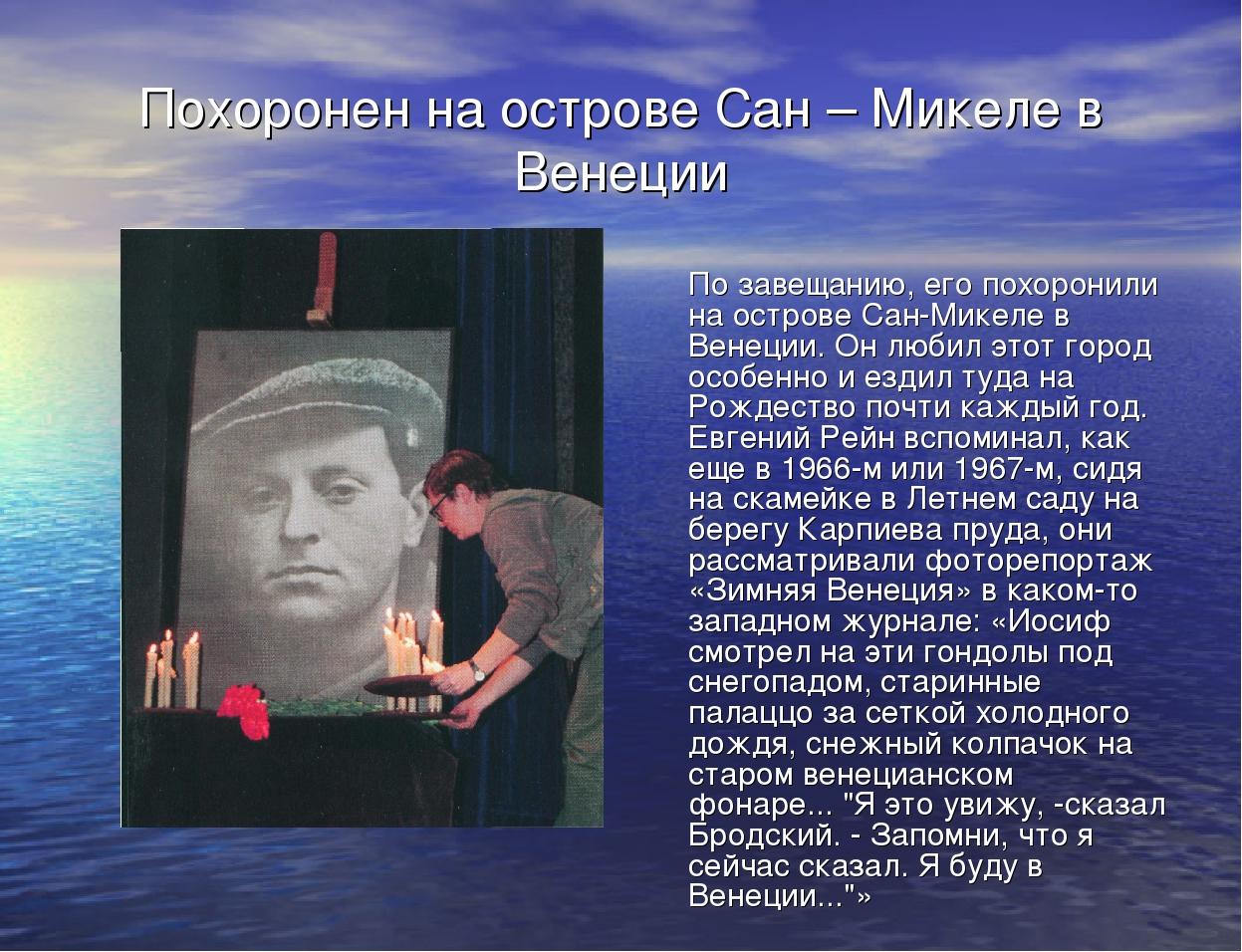 Похоронен на острове Сан – Микеле в Венеции По завещанию, его похоронили на...