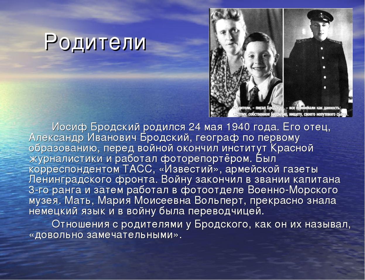 Родители Иосиф Бродский родился 24 мая 1940 года. Его отец, Александр Ивано...