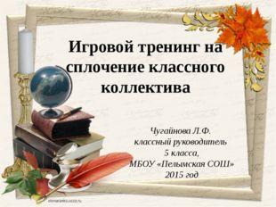 Чугайнова Л.Ф. классный руководитель 5 класса, МБОУ «Пелымская СОШ» 2015 год