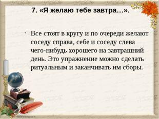 7. «Я желаю тебе завтра…». Все стоят в кругу и по очереди желают соседу спра