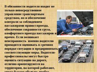 В обязанности водителя входит не только непосредственное управление транспорт