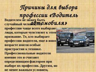 Причины для выбора профессии «Водитель автомобиля» Водителем не может быть сл