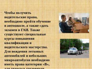 Чтобы получить водительские права, необходимо пройти обучение в автошколе, а