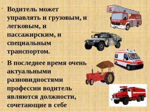 Водитель может управлять и грузовым, и легковым, и пассажирским, и специальн