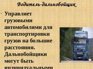 Водитель-дальнобойщик Управляет грузовыми автомобилями для транспортировки гр