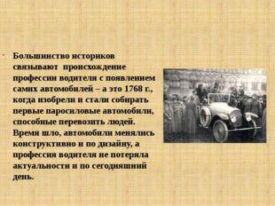Большинство историков связывают происхождение профессии водителя с появление