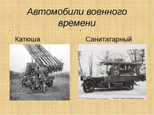 Автомобили военного времени Катюша Санитатарный (Гражданская война)