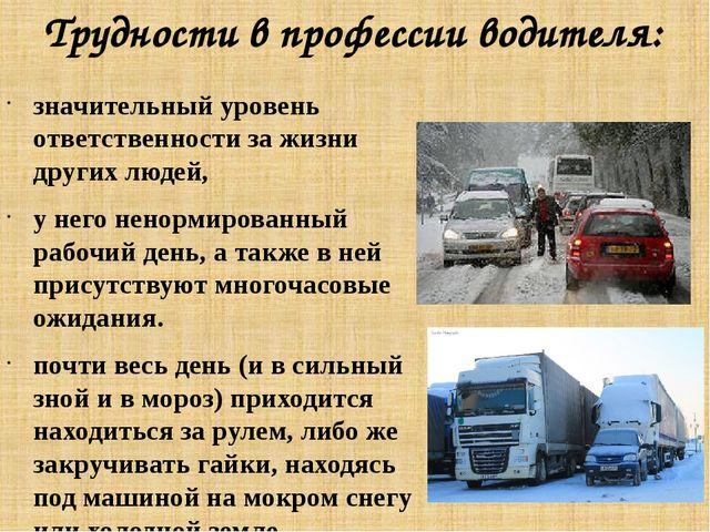 Трудности в профессии водителя: значительный уровень ответственности за жизни...