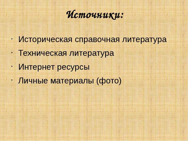 Источники: Историческая справочная литература Техническая литература Интернет...