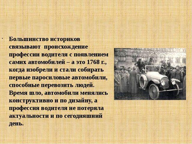 Большинство историков связывают происхождение профессии водителя с появление...
