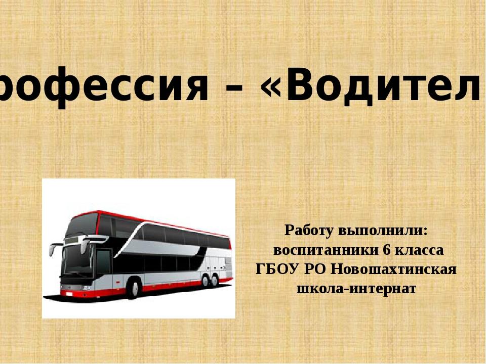 Работу выполнили: воспитанники 6 класса ГБОУ РО Новошахтинская школа-интерна...