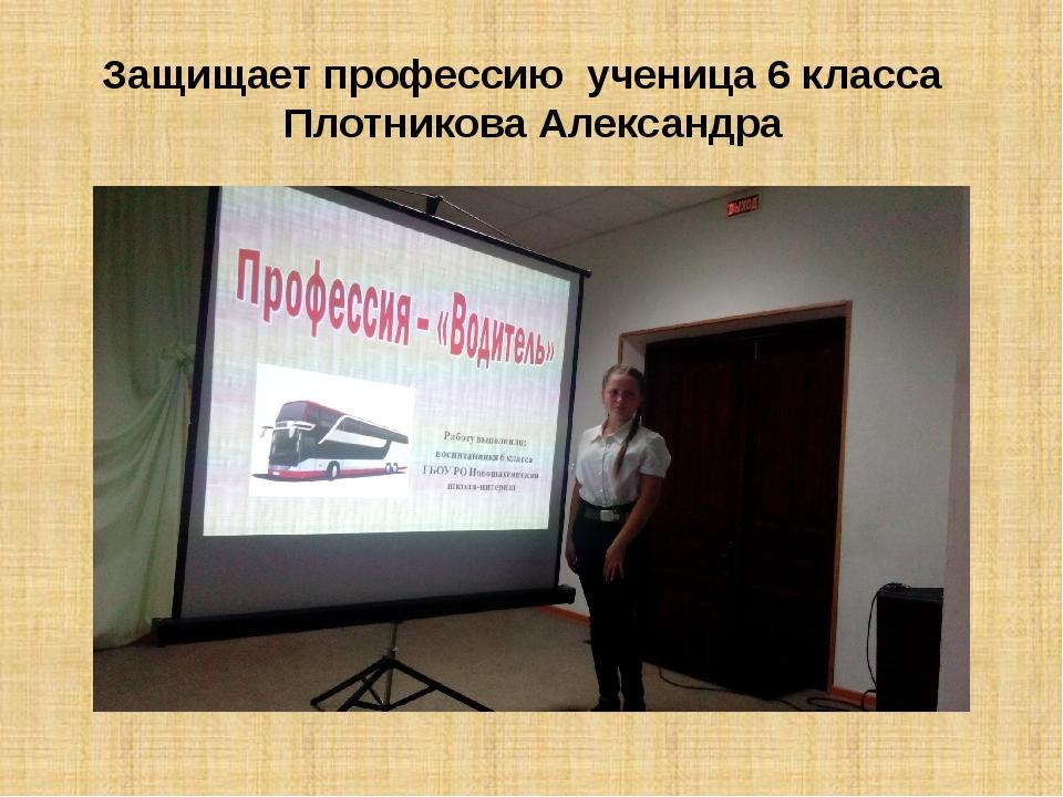 Защищает профессию ученица 6 класса Плотникова Александра