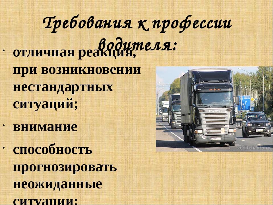 Требования к профессии водителя: отличная реакция, при возникновении нестанда...