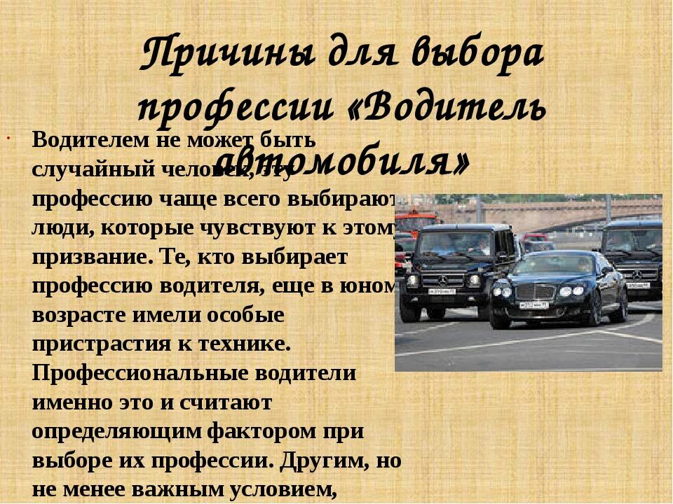 Причины для выбора профессии «Водитель автомобиля» Водителем не может быть сл...