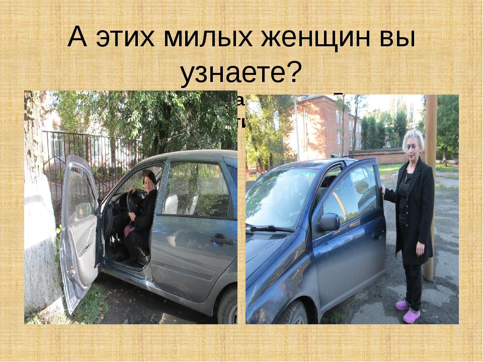 А этих милых женщин вы узнаете? Лариса Викторовна и Людмила Валентиновна