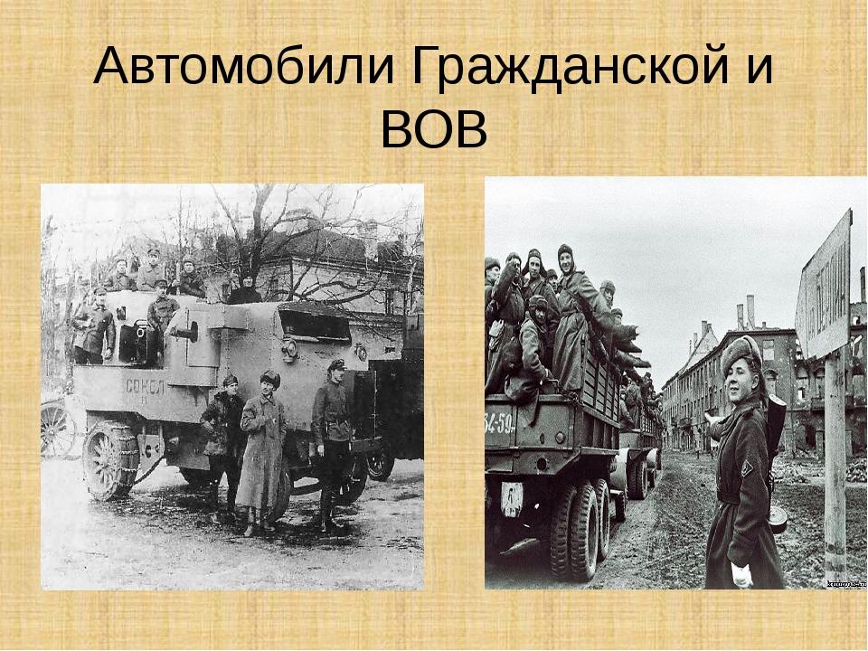 Автомобили Гражданской и ВОВ