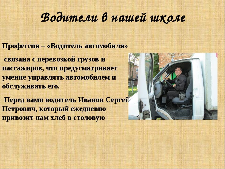 Водители в нашей школе Профессия – «Водитель автомобиля» связана с перевозкой...