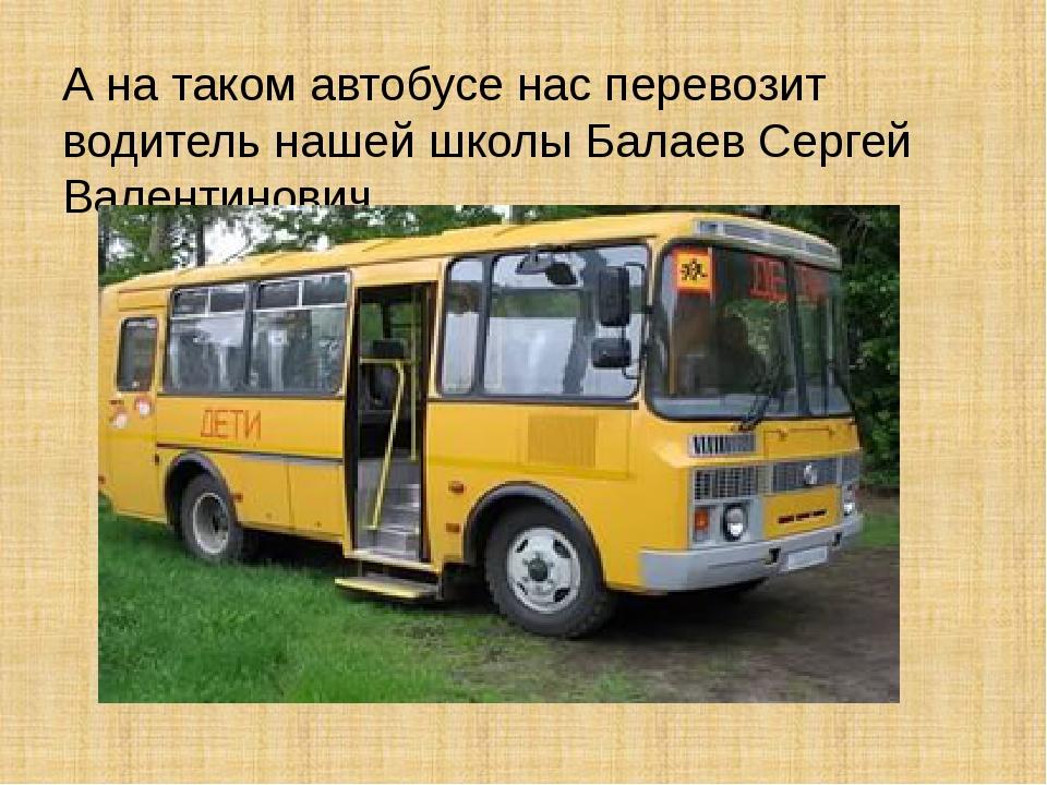А на таком автобусе нас перевозит водитель нашей школы Балаев Сергей Валенти...