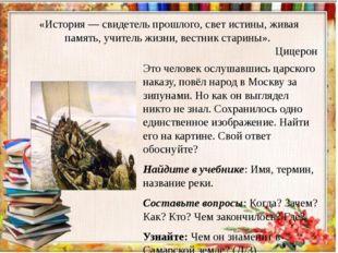 Это человек ослушавшись царского наказу, повёл народ в Москву за зипунами. Н