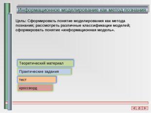 Цель: Сформировать понятие моделирования как метода познания; рассмотреть раз