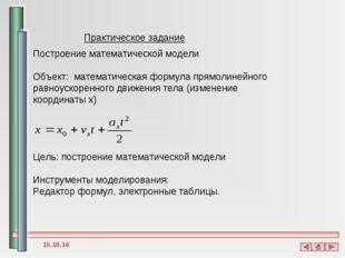 Практическое задание Построение математической модели Объект: математическая
