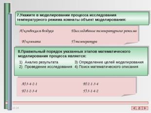 7.Укажите в моделировании процесса исследования температурного режима комнаты