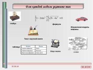 Для каждой модели укажите тип глобус Текст научной книги Игрушечная модель ма