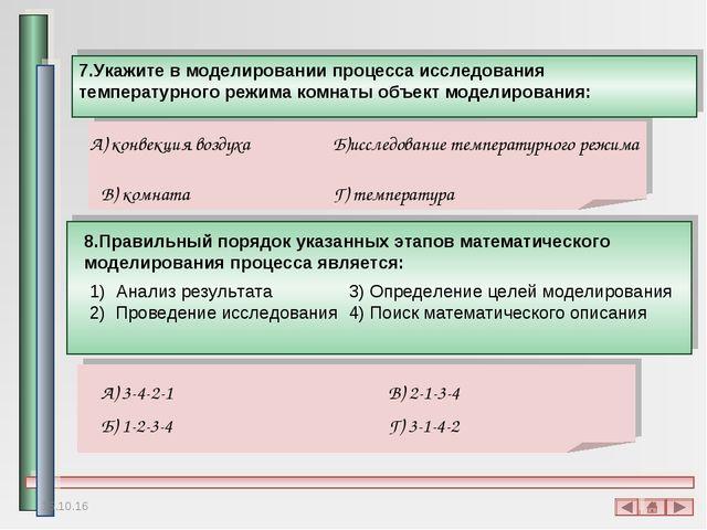 7.Укажите в моделировании процесса исследования температурного режима комнаты...