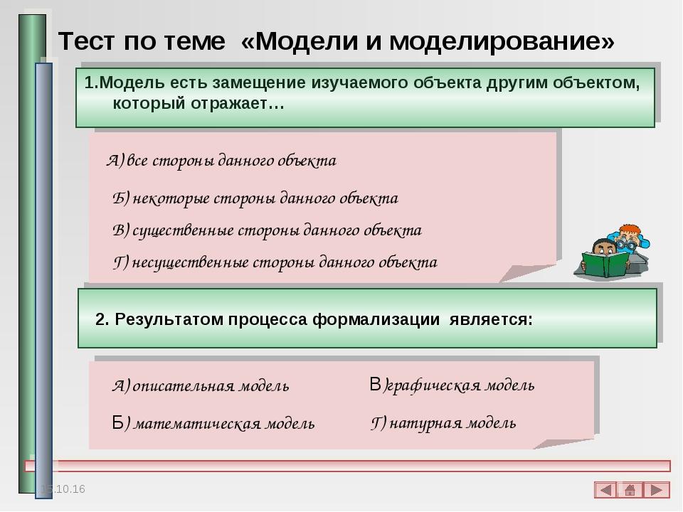 Тест по теме «Модели и моделирование» 1.Модель есть замещение изучаемого объе...