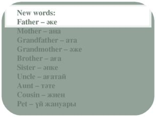 New words: Father – әке Mother – ана Grandfather – ата Grandmother – әже Brot