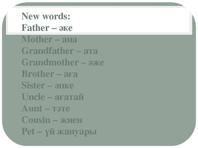 New words: Father – әке Mother – ана Grandfather – ата Grandmother – әже Brot...