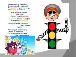 На перекрестке светофор Внимательный бессонный, То красный устремляет взор, Т