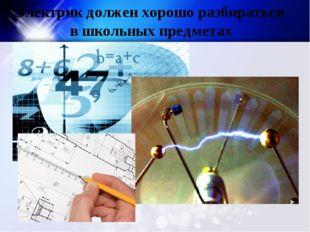 Электрик должен хорошо разбираться в школьных предметах