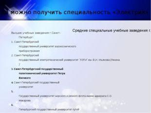 Где можно получить специальность «Электрик» Высшие учебные заведения г.Санкт-