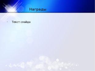 Награды Текст слайда