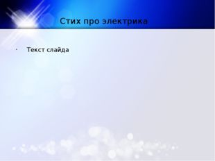 Стих про электрика Текст слайда