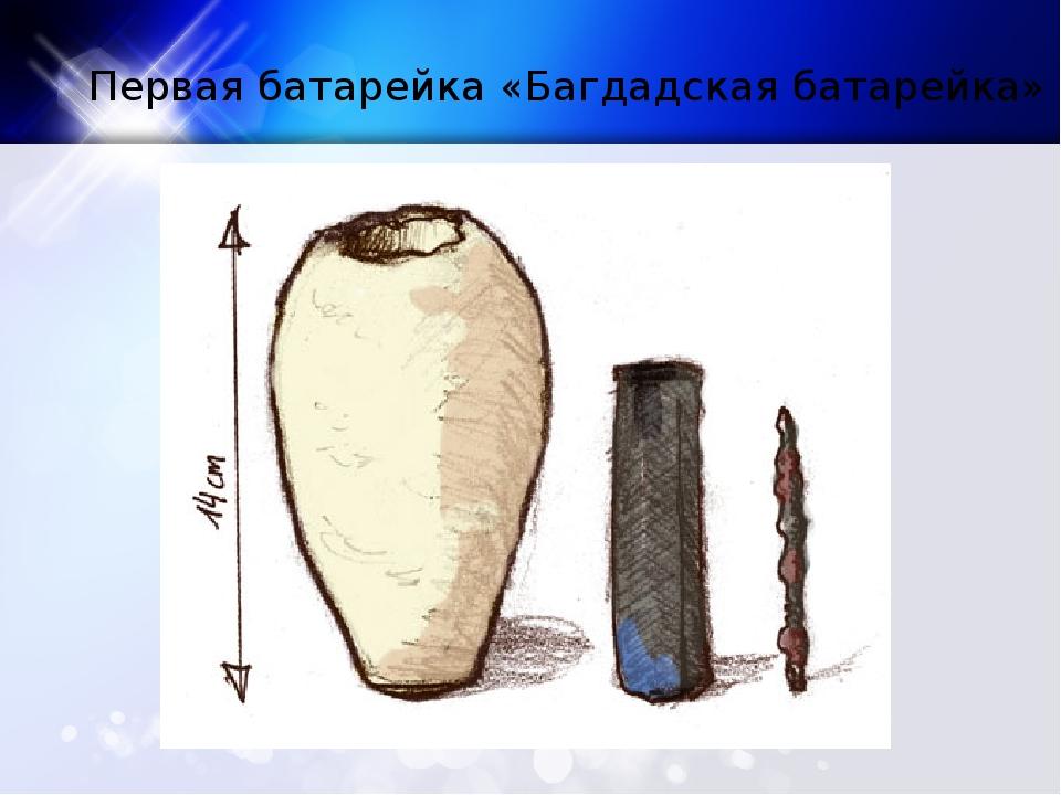 Первая батарейка «Багдадская батарейка»