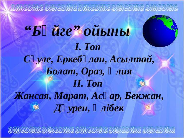 """""""Бәйге"""" ойыны І. Топ Сәуле, Еркебұлан, Асылтай, Болат, Ораз, Әлия ІІ. Топ Жа..."""