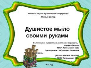 Душистое мыло своими руками Выполнила : Чусовитина Анастасия Сергеевна, учени