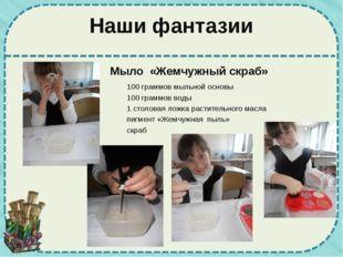 Наши фантазии Мыло «Жемчужный скраб» 100 граммов мыльной основы 100 граммов в