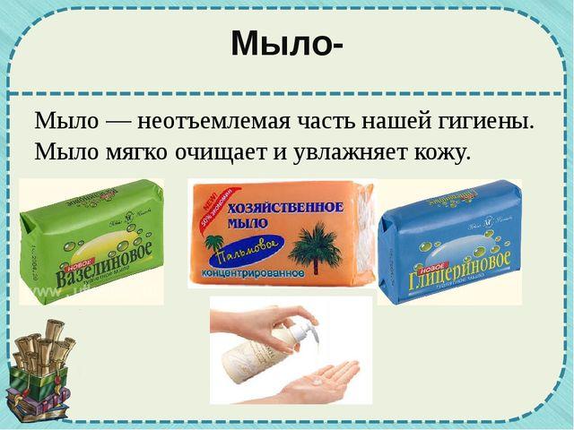 Мыло- Мыло — неотъемлемая часть нашей гигиены. Мыло мягко очищает и увлажняет...