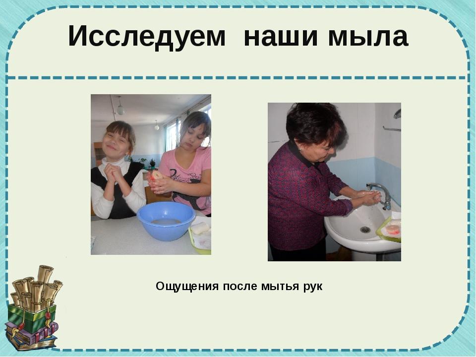 Исследуем наши мыла Ощущения после мытья рук