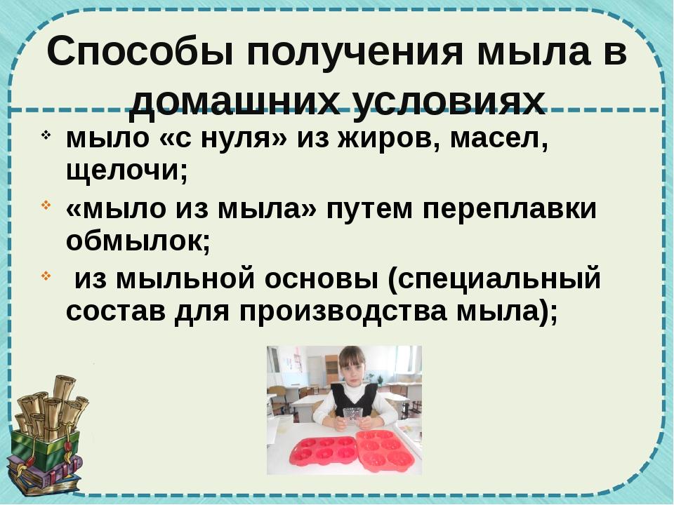 Способы мыловарения в домашних условиях - ОКТАКО