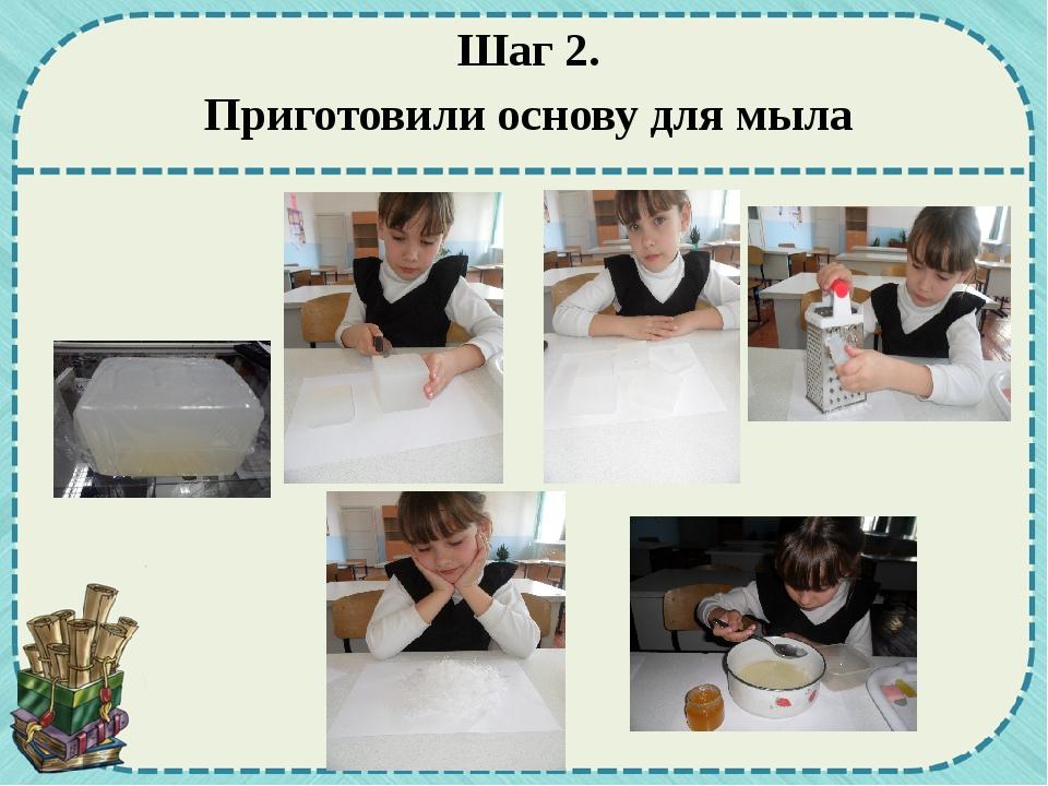 Шаг 2. Приготовили основу для мыла