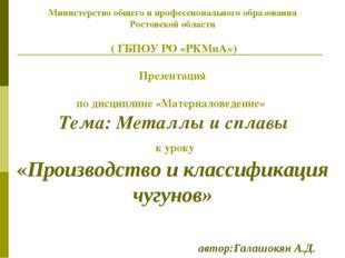 Министерство общего и профессионального образования Ростовской области ( ГБП