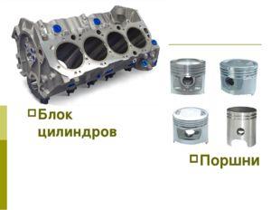 Поршни Блок цилиндров